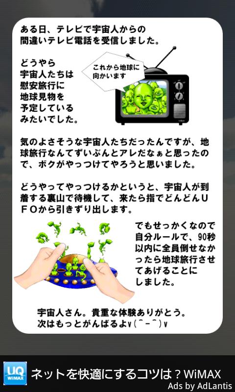 androidアプリ これから地球に向かいます攻略スクリーンショット1