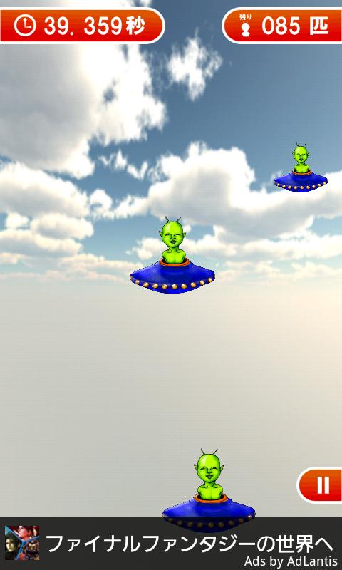 androidアプリ これから地球に向かいます攻略スクリーンショット3