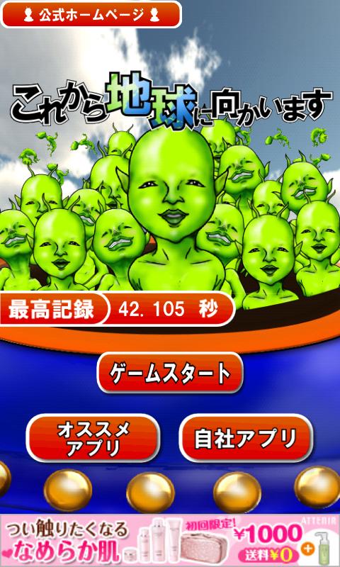 androidアプリ これから地球に向かいます攻略スクリーンショット5