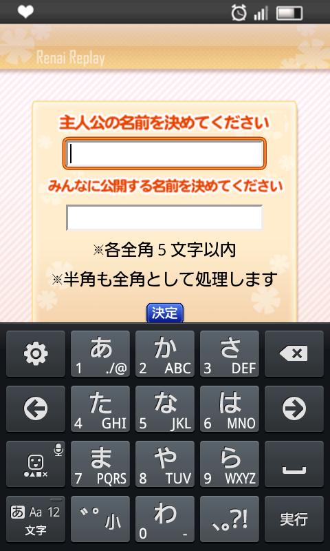 androidアプリ 恋愛リプレイ攻略スクリーンショット1