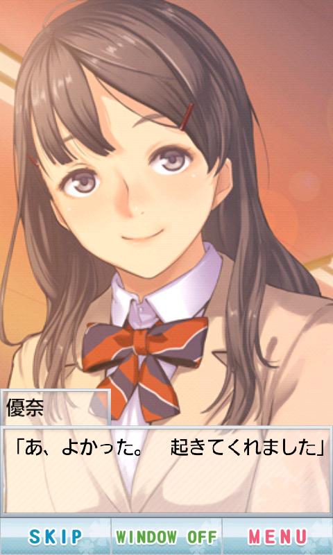 androidアプリ 恋愛リプレイ攻略スクリーンショット2