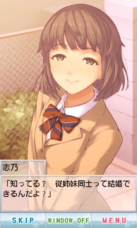 androidアプリ 恋愛リプレイ攻略スクリーンショット4