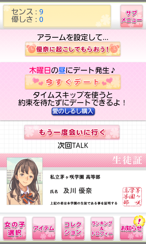 androidアプリ 恋愛リプレイ攻略スクリーンショット5