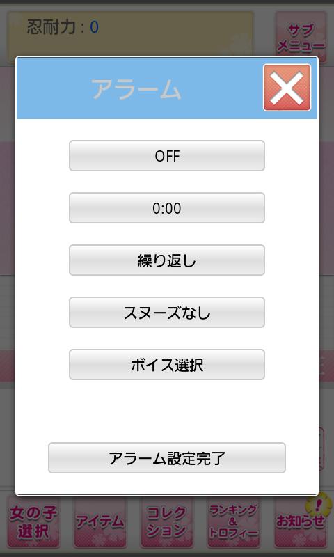 androidアプリ 恋愛リプレイ攻略スクリーンショット6