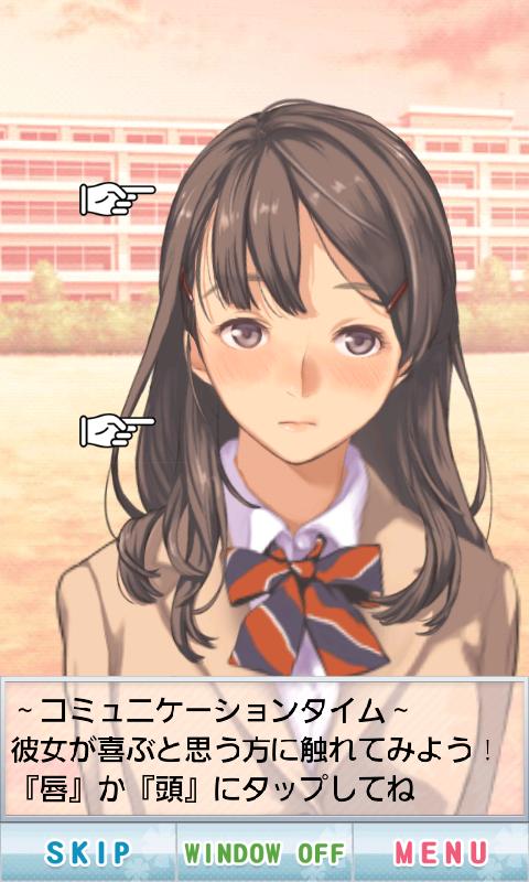 恋愛リプレイ androidアプリスクリーンショット3