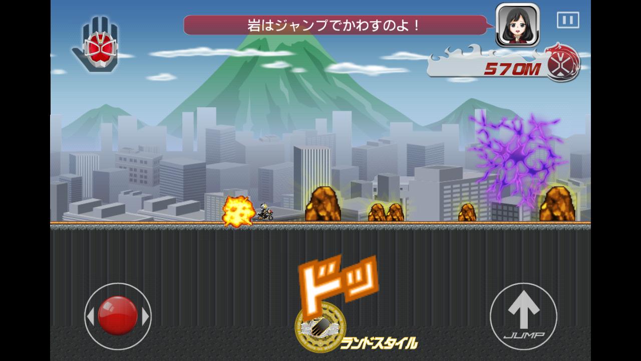 仮面ライダーウィザード×チャリ走 androidアプリスクリーンショット2