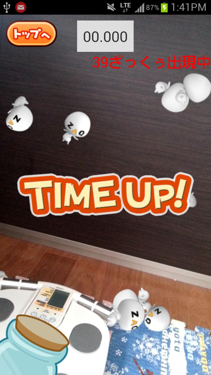 あつめて!ざっくぅ androidアプリスクリーンショット1