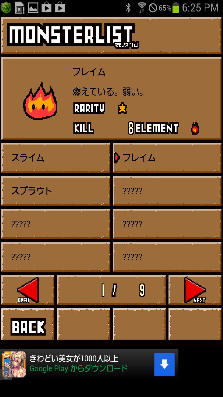 androidアプリ ダンジョン・アローン攻略スクリーンショット3