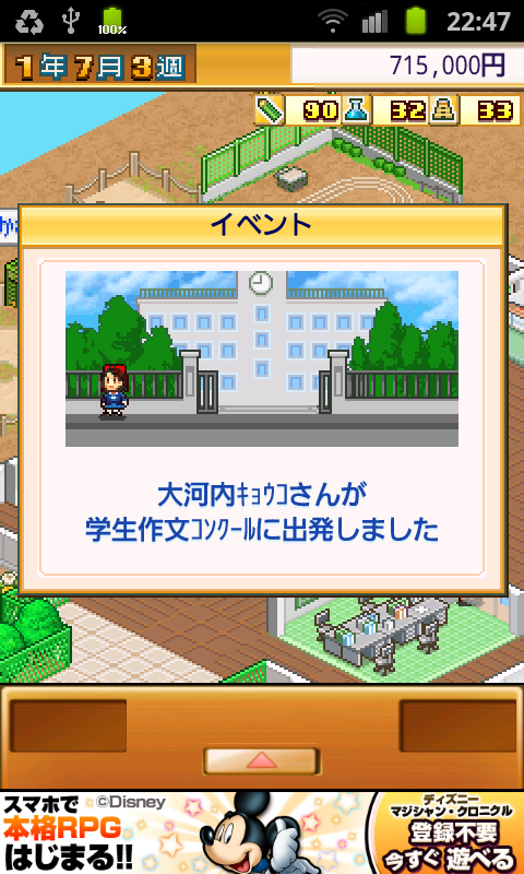 名門ポケット学院1 androidアプリスクリーンショット3