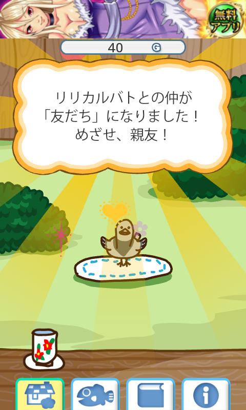 ネコがきた androidアプリスクリーンショット3