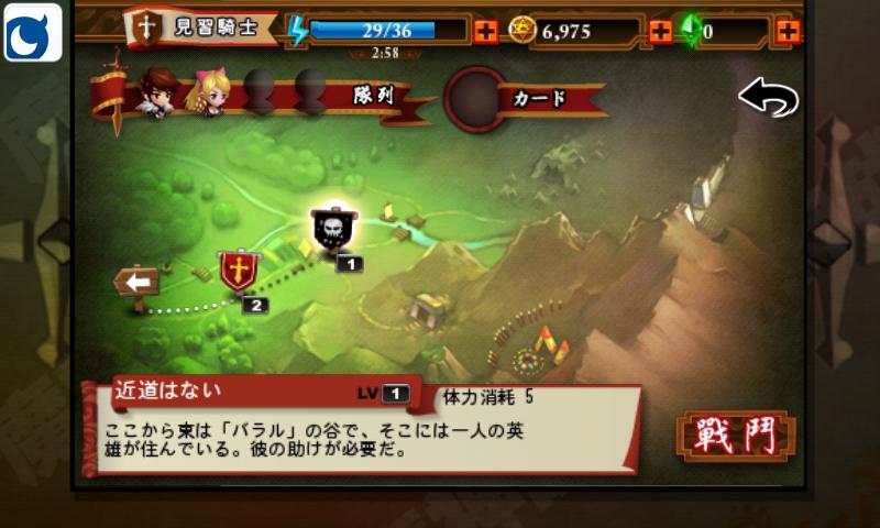 androidアプリ 魔神ウォーズ攻略スクリーンショット1