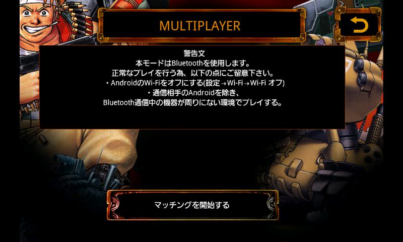 メタルスラッグ androidアプリスクリーンショット3
