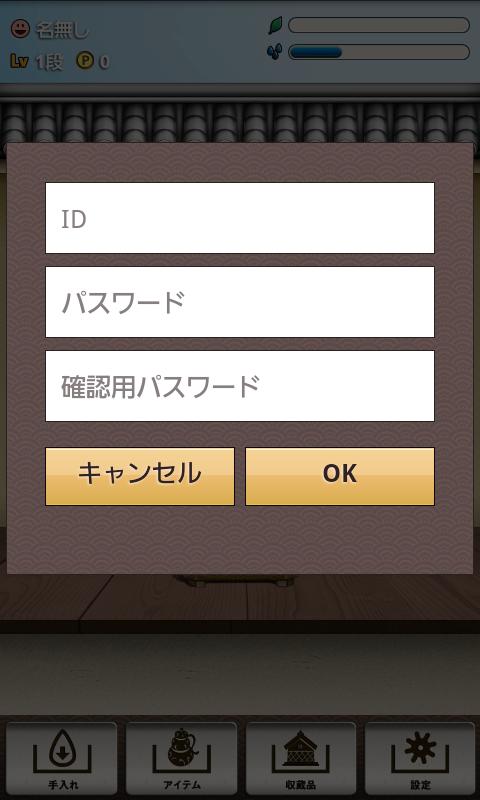androidアプリ つい、盆栽。攻略スクリーンショット1