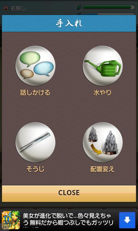androidアプリ つい、盆栽。攻略スクリーンショット2