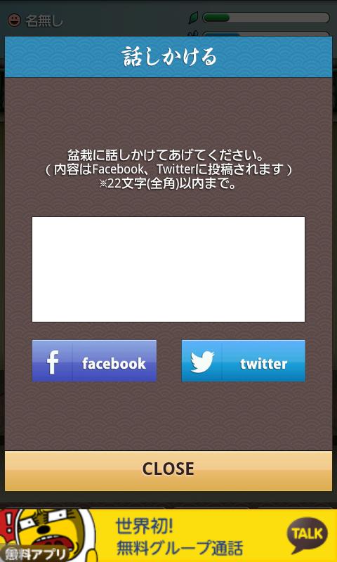 androidアプリ つい、盆栽。攻略スクリーンショット4