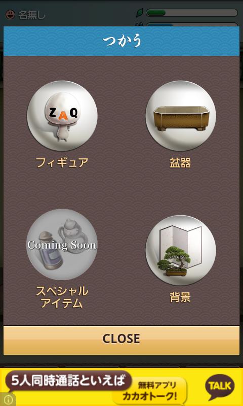 androidアプリ つい、盆栽。攻略スクリーンショット5