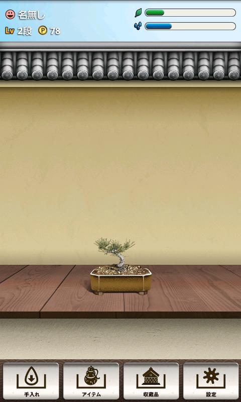 つい、盆栽。 androidアプリスクリーンショット1
