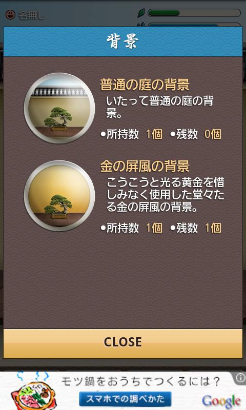 つい、盆栽。 androidアプリスクリーンショット3