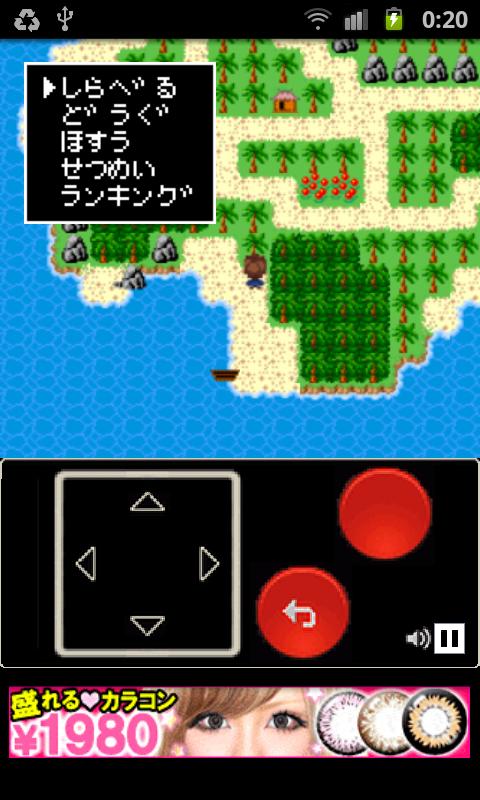 androidアプリ 無人島脱出II攻略スクリーンショット2
