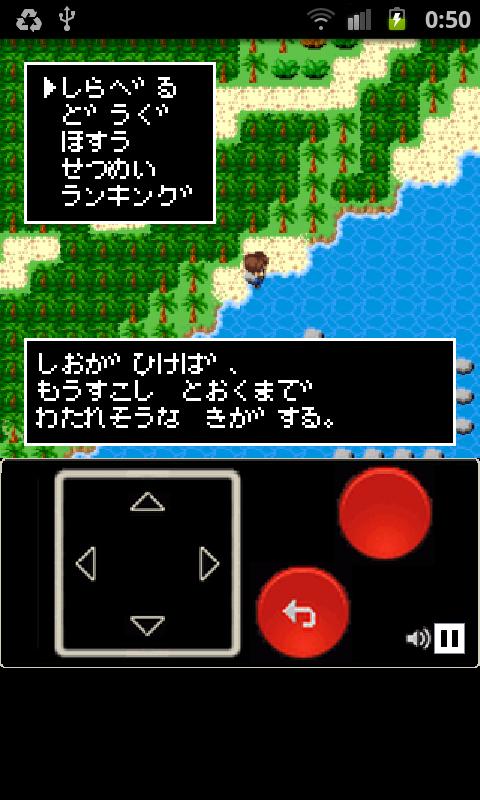 androidアプリ 無人島脱出II攻略スクリーンショット5