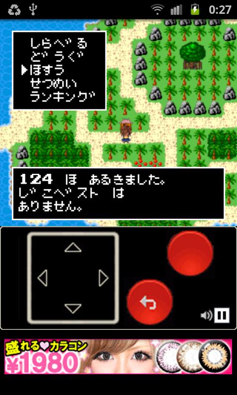 androidアプリ 無人島脱出II攻略スクリーンショット6