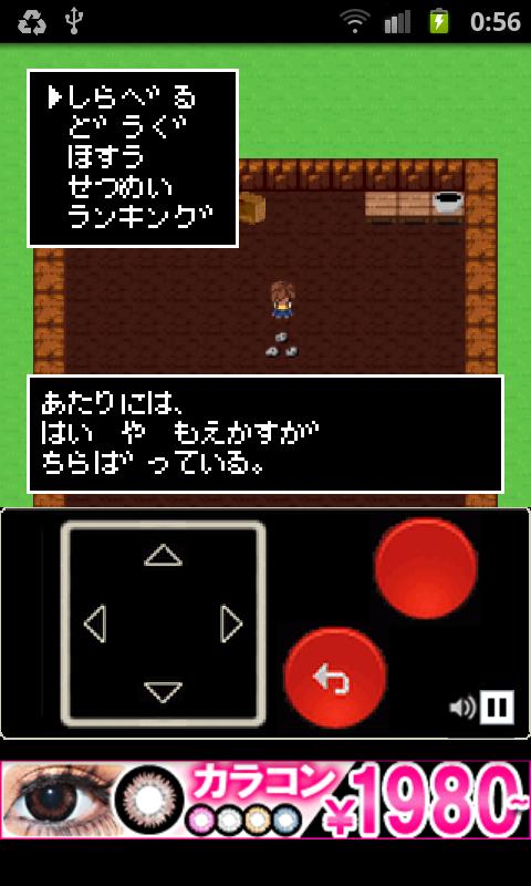 無人島脱出II androidアプリスクリーンショット2
