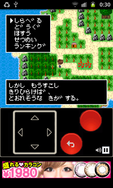 無人島脱出II androidアプリスクリーンショット3