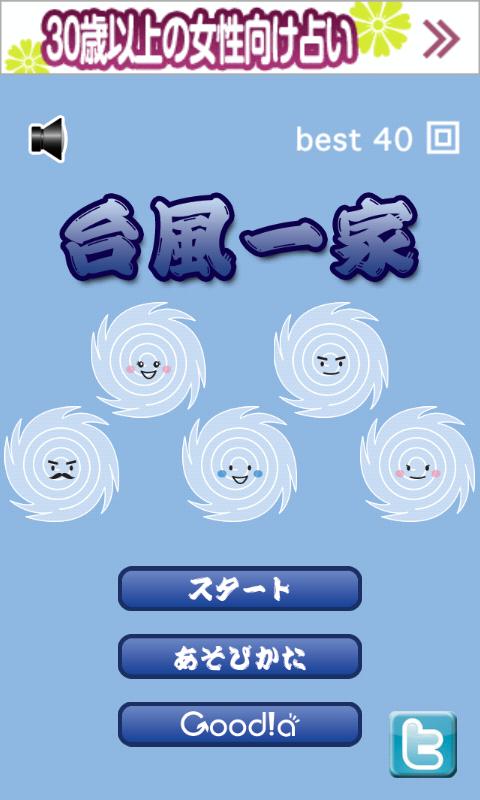 androidアプリ 台風一家攻略スクリーンショット1