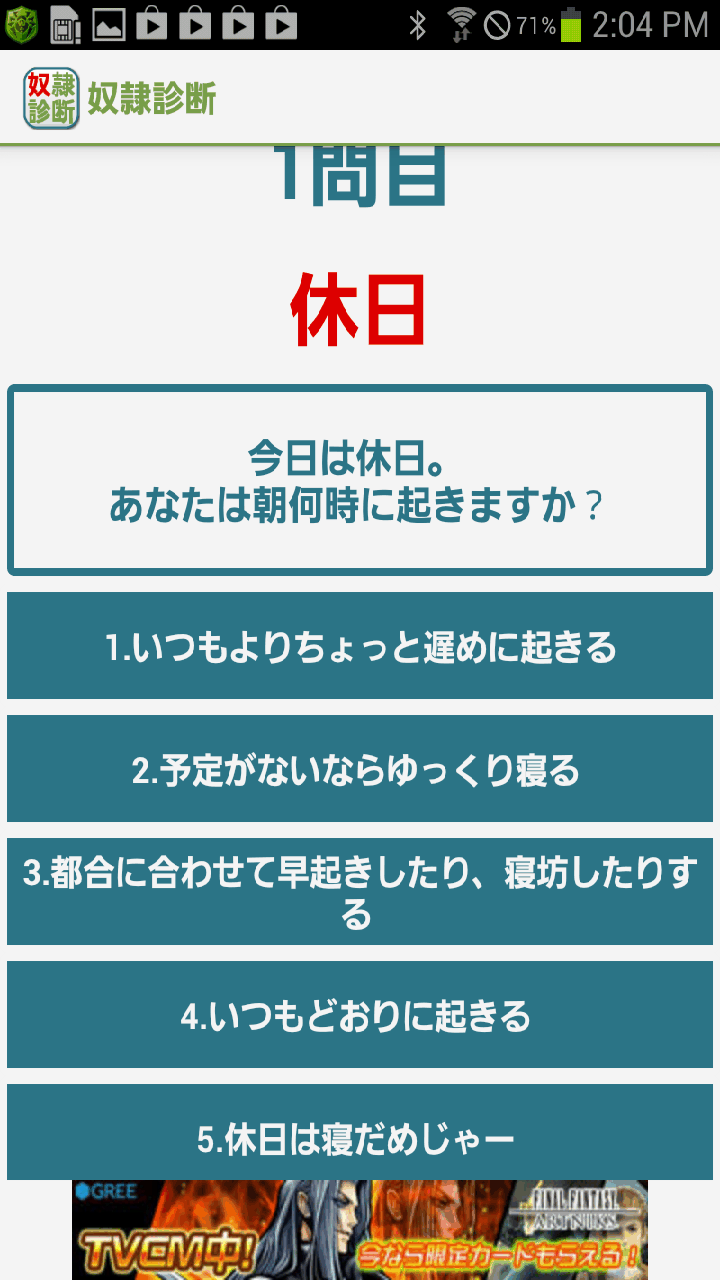 androidアプリ 奴隷診断攻略スクリーンショット5