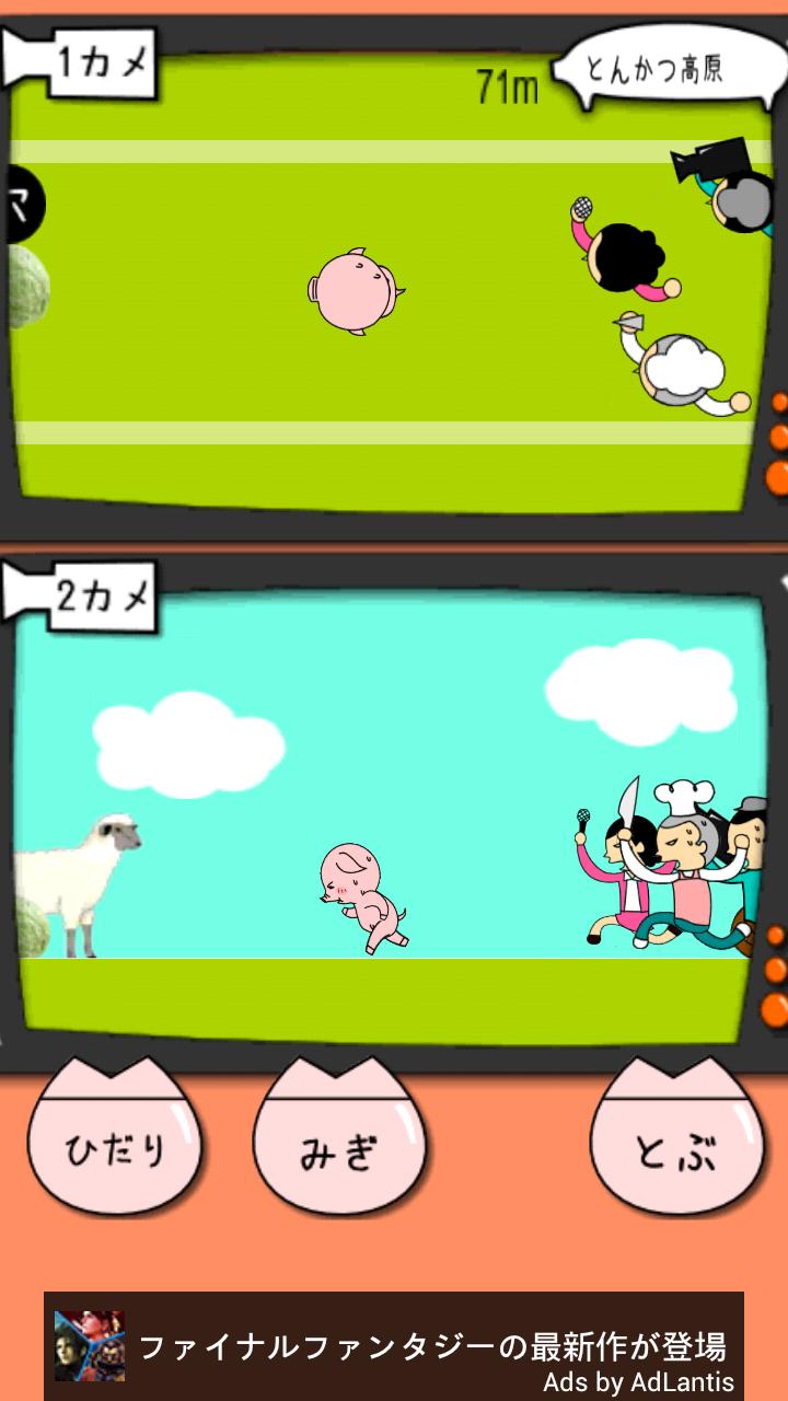 ドント・ステーキ・ミー androidアプリスクリーンショット2
