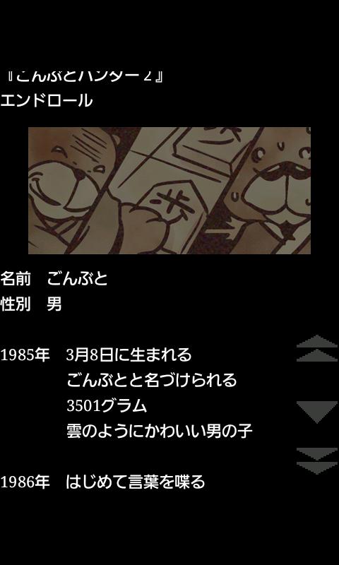 人生のエンドロールA androidアプリスクリーンショット1