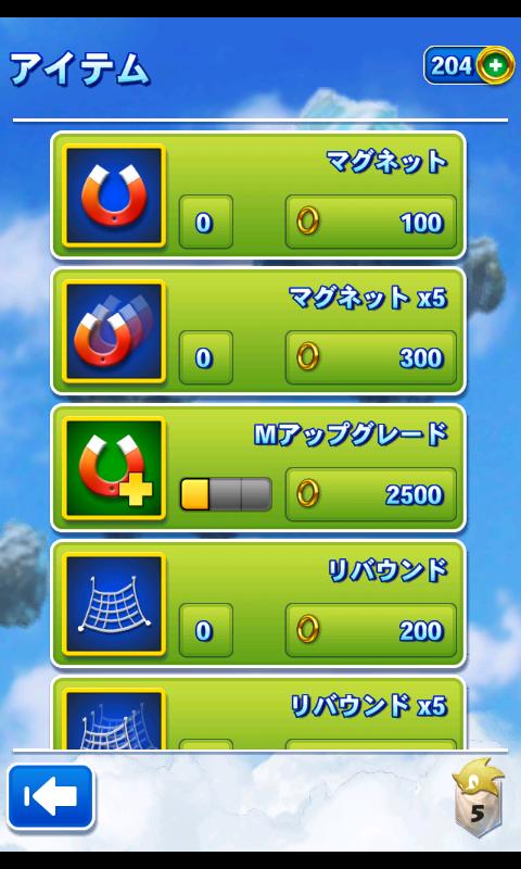 ソニックジャンプ androidアプリスクリーンショット3