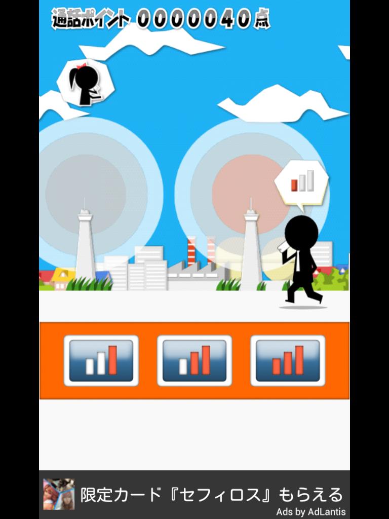 androidアプリ 恋のバリ3愛しTEL攻略スクリーンショット1