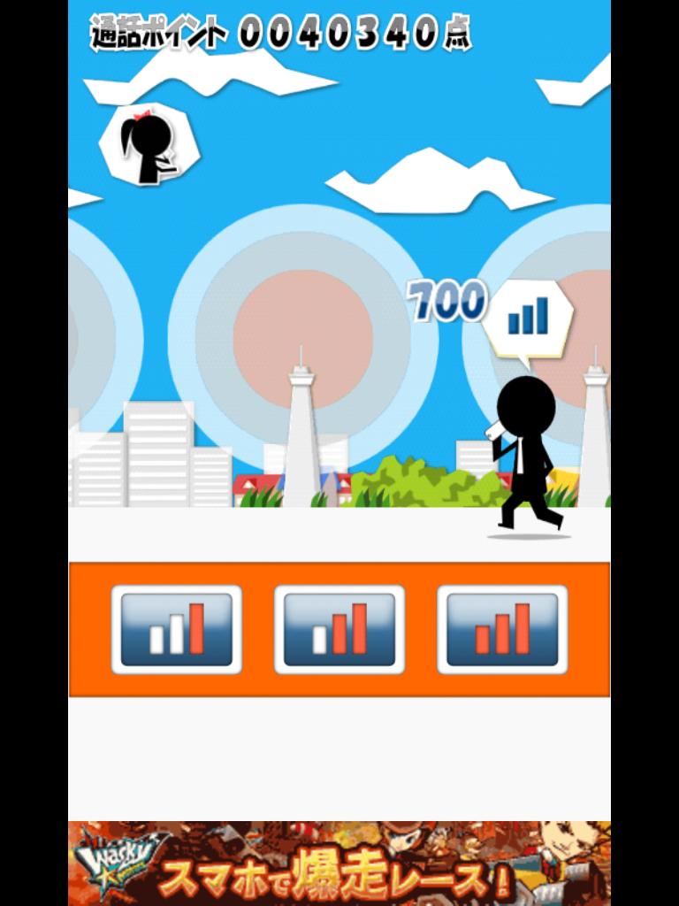 androidアプリ 恋のバリ3愛しTEL攻略スクリーンショット2