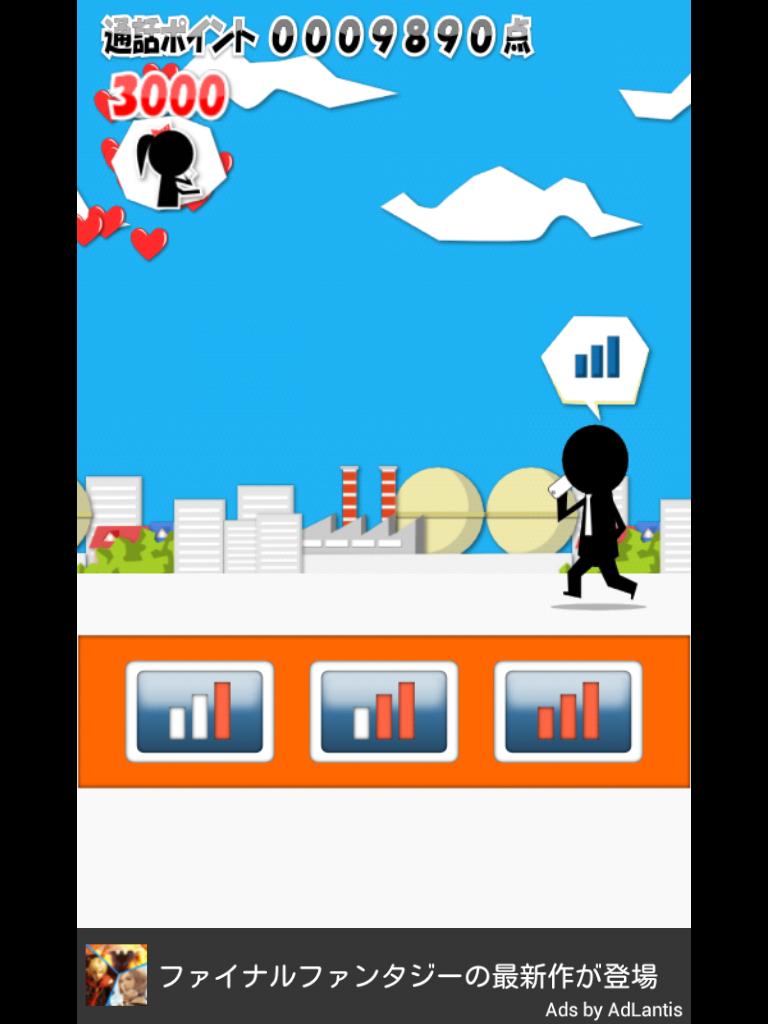 androidアプリ 恋のバリ3愛しTEL攻略スクリーンショット3