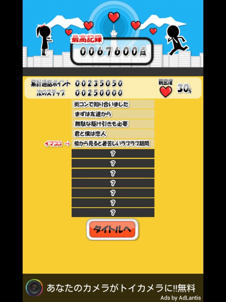 androidアプリ 恋のバリ3愛しTEL攻略スクリーンショット4