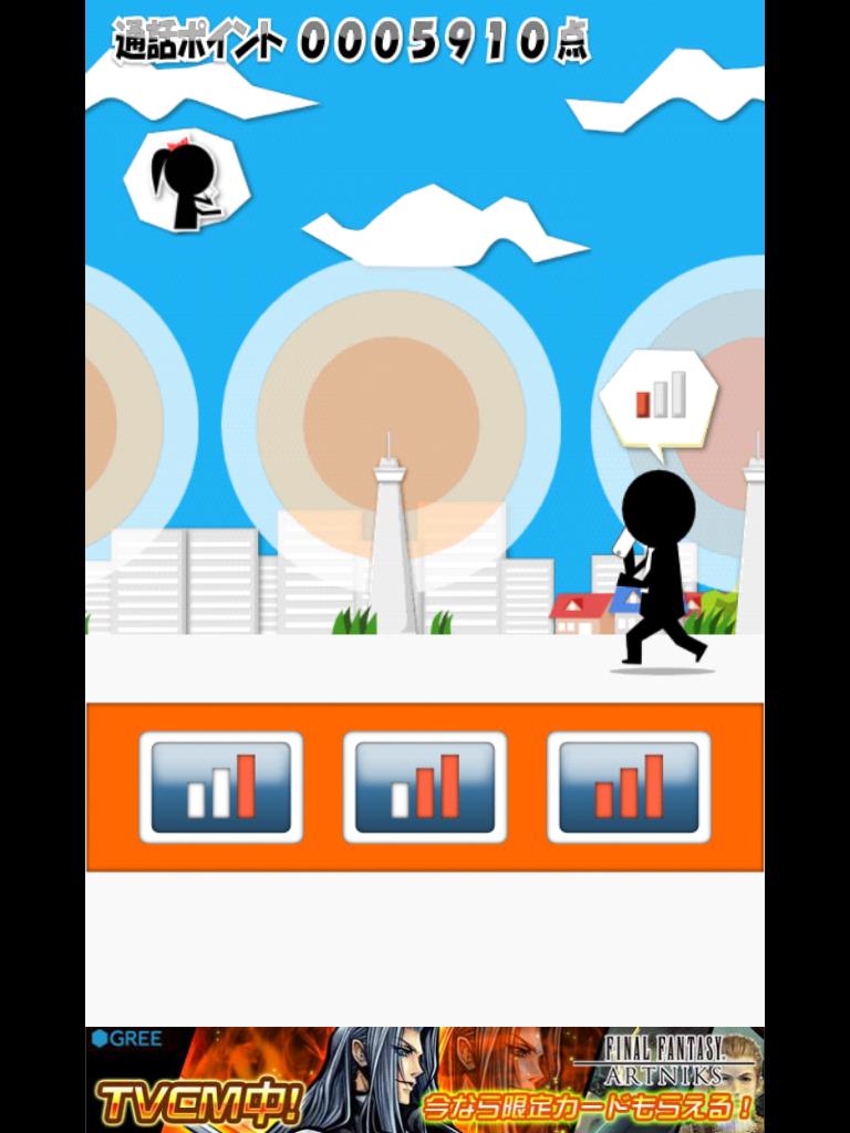 androidアプリ 恋のバリ3愛しTEL攻略スクリーンショット5