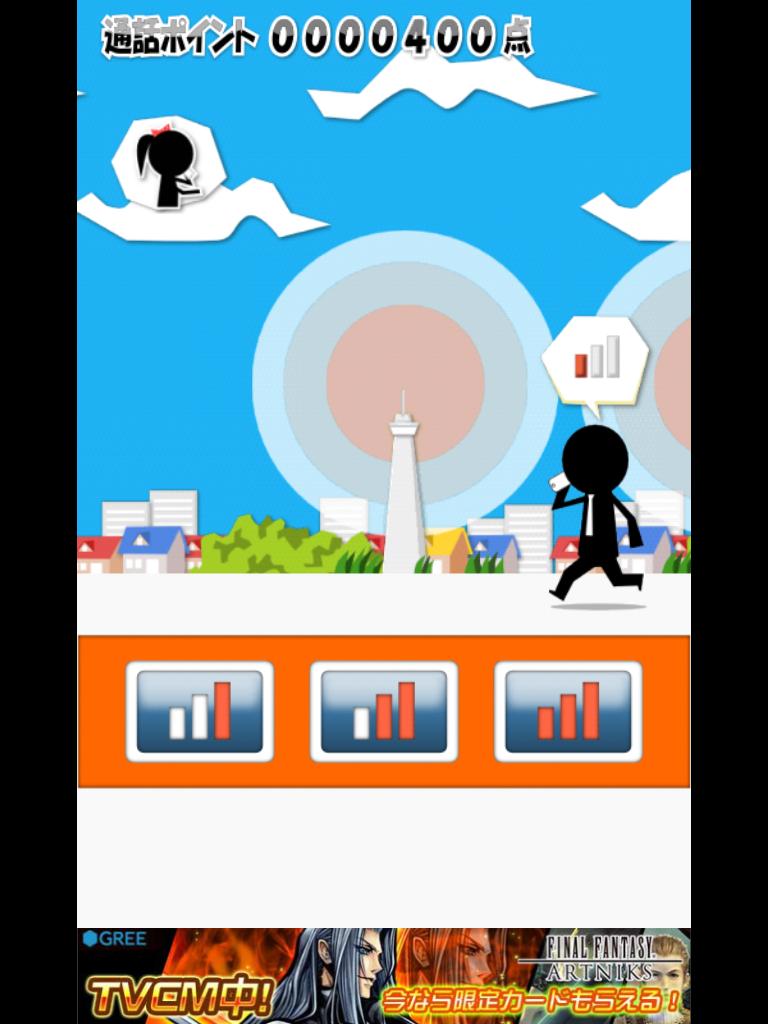 恋のバリ3愛しTEL androidアプリスクリーンショット1