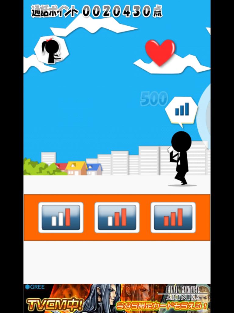 恋のバリ3愛しTEL androidアプリスクリーンショット2