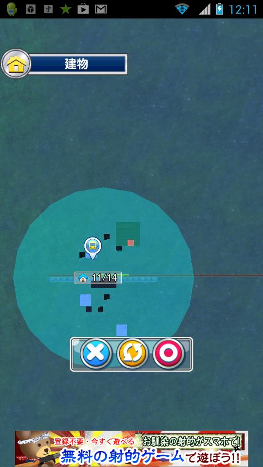androidアプリ トレインシティ!攻略スクリーンショット1