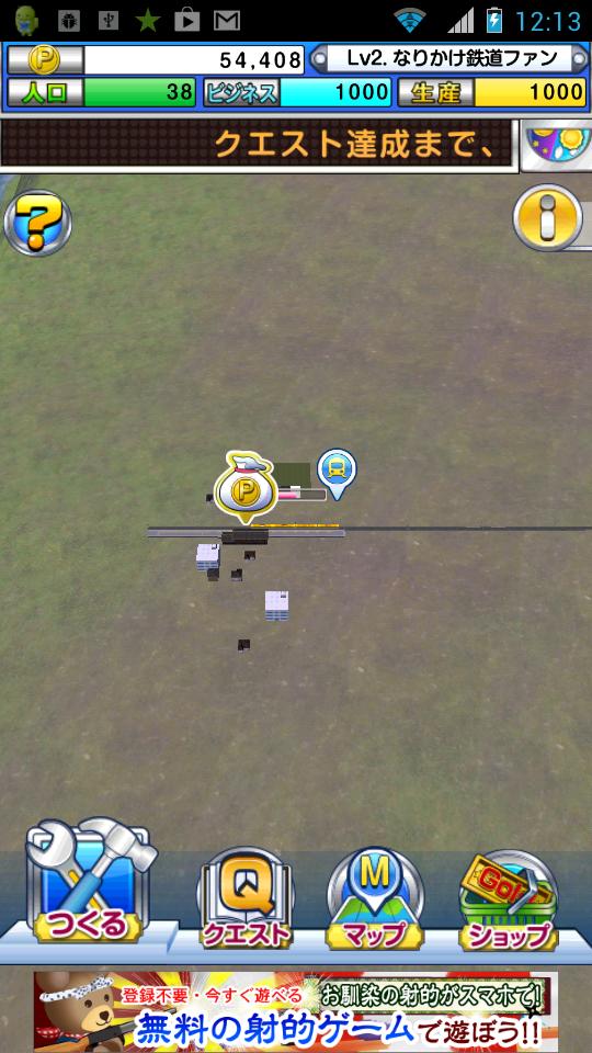 androidアプリ トレインシティ!攻略スクリーンショット3