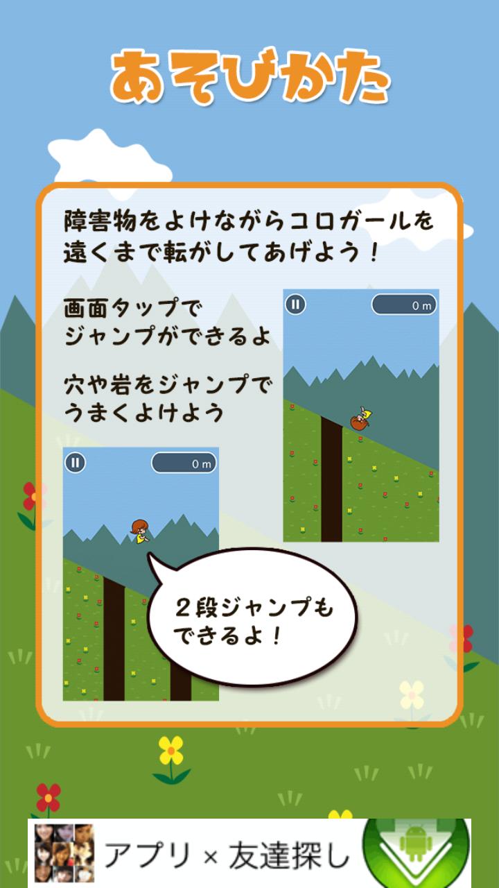 androidアプリ コロガール攻略スクリーンショット4