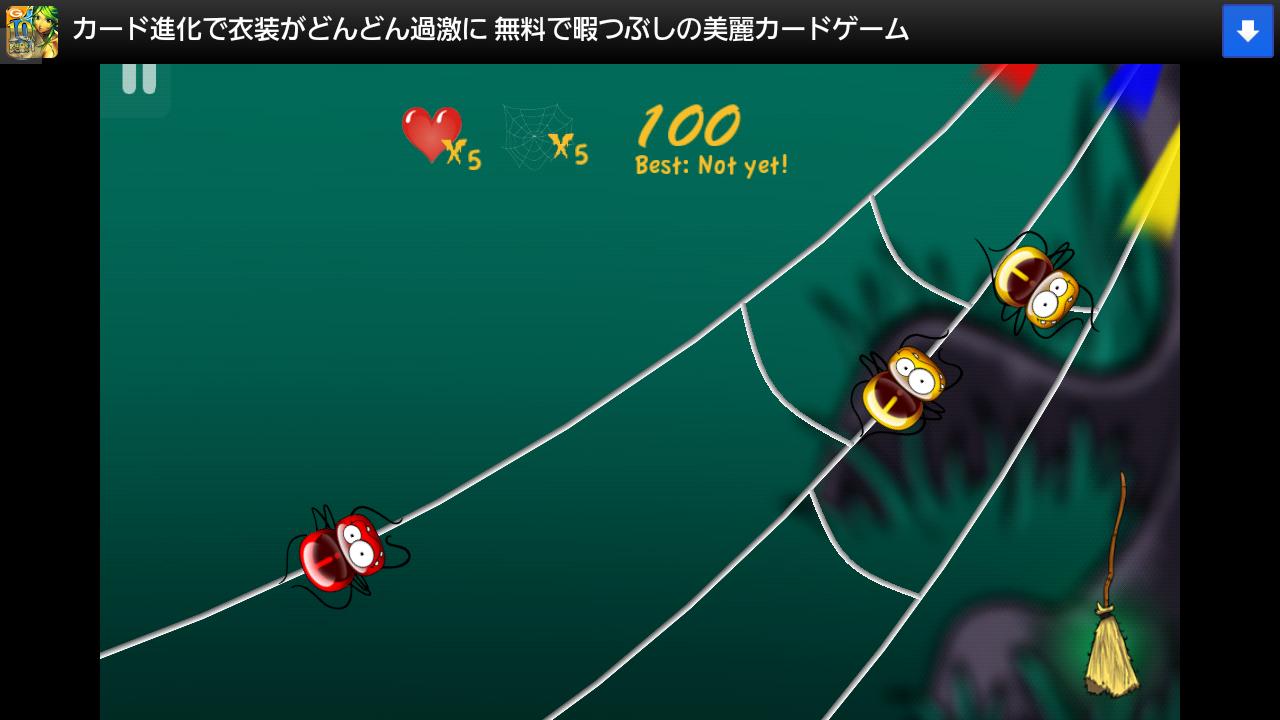 スパイダーウェイ androidアプリスクリーンショット1