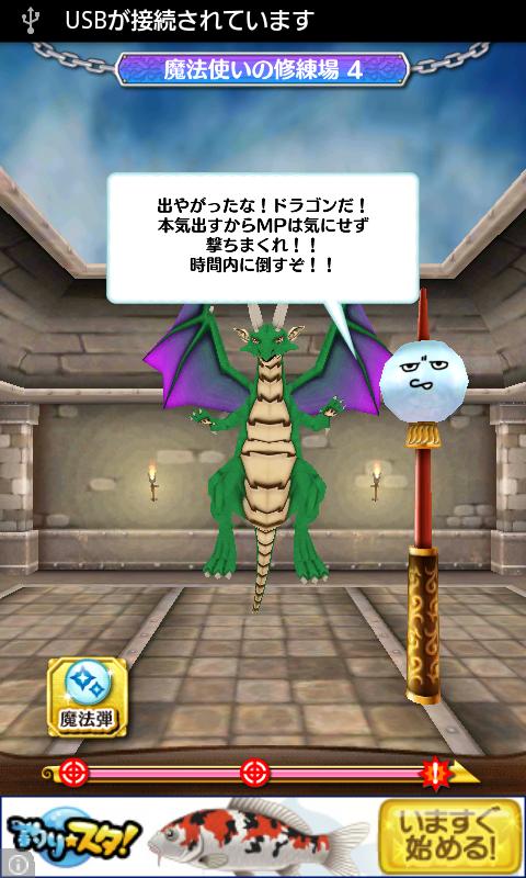 androidアプリ ねらって☆マジカル!攻略スクリーンショット5