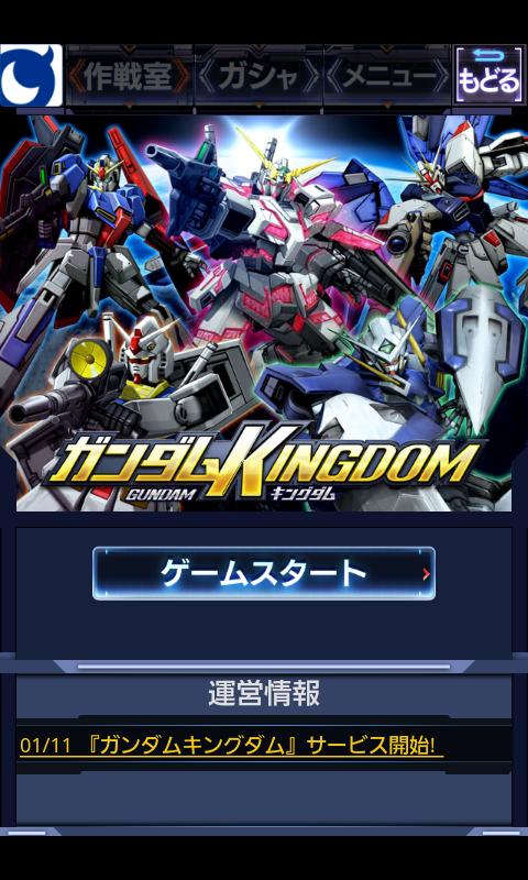 androidアプリ ガンダムキングダム攻略スクリーンショット1