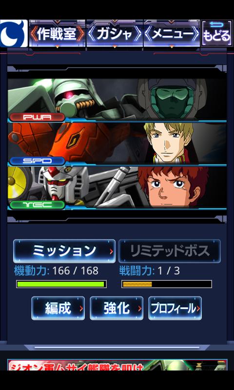 androidアプリ ガンダムキングダム攻略スクリーンショット2