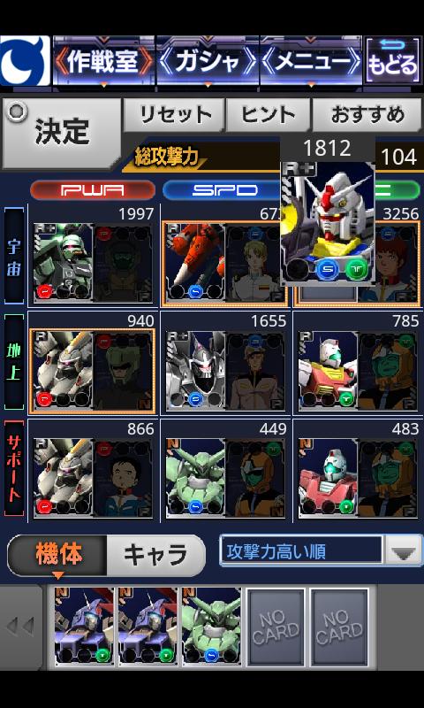 androidアプリ ガンダムキングダム攻略スクリーンショット5