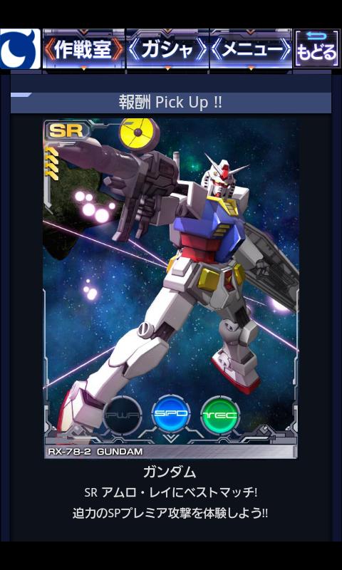 androidアプリ ガンダムキングダム攻略スクリーンショット6