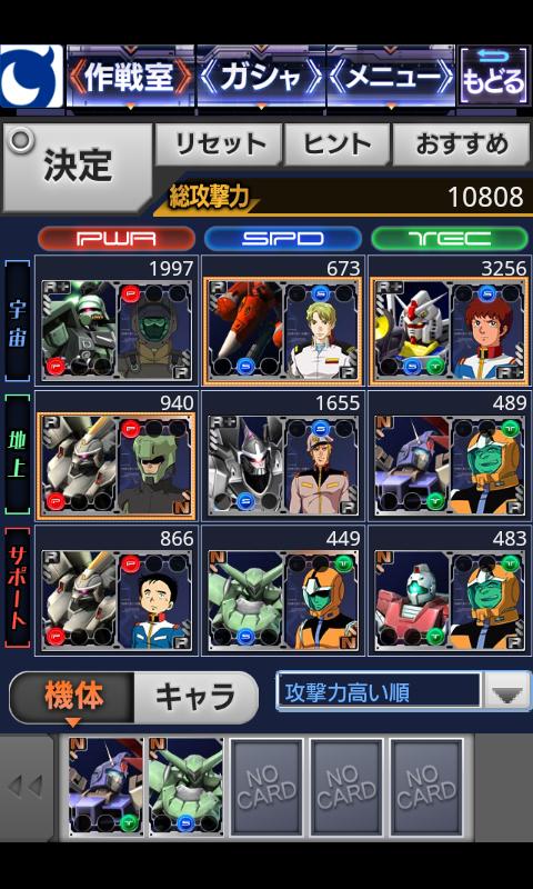 ガンダムキングダム androidアプリスクリーンショット2