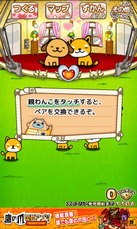 androidアプリ おねだりわんこ攻略スクリーンショット3